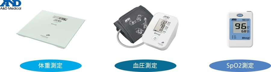 エー・アンド・デイ社製 各種ヘルスケアデバイス
